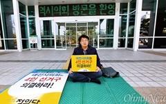 """""""대전시의회는 '4인 선거구 획정' 의결하라"""""""