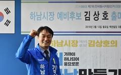 """김상호 하남시장 예비후보 """"정의롭고 풍요로운 하남 만들겠다"""""""
