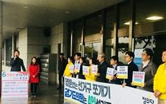 경기도 기초의원 4인 선거구 '0', 의회 문턱 못 넘었다