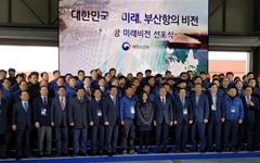 """문 대통령 """"부산항, 세계적 항만모델 선도할 것"""""""