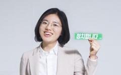 녹색당 안소정 예비후보, '젊은 생각 다른 정치' 출사표
