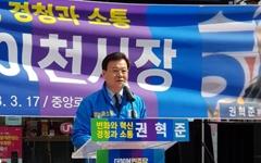 """권혁준, 이천시장 출마 선언 """"실현가능 한 희망선물 하겠다"""""""