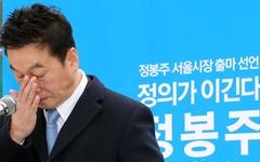 [오마이포토] 서울시장 출마 선언한 정봉주의 '눈물'