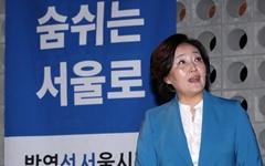 """박영선 """"가장 사랑받는 첫 여성 서울시장 되겠다"""""""