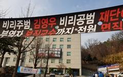"""용역 진입, '살벌한' 총신대... """"김영우 총장, 떠나라"""""""