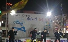 [모이] 575일째 타오른 '사드배치 반대' 김천 촛불