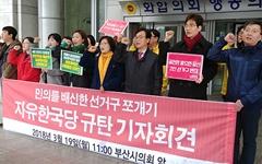 """부산 소수정당들 """"한국당 선거구 쪼개기 규탄"""""""