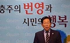 '성추행 의혹' 우건도 지지 기자회견 연다?