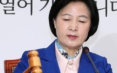 """[영상] 추미애 """"MB까지 구속되면 자유한국당 대국민 사과해야"""""""