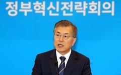 '국민 눈높이' 문재인 정부혁신  '채용비리-성범죄자' 즉시 퇴출