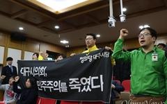 대구시의회, 기초의원 '4인선거구' 결국 없던 일로