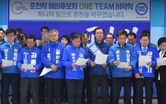 """민주 춘천시당 """"막말 정치꾼 배출 오명 벗어야"""", 원팀 서약식"""