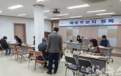 6·13 선거 인천 구청장 예비후보 35명 등록