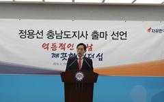 """충남도지사 출마자와 한국당 다른 목소리... """"전략공천 할 것"""""""