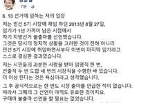 염홍철 전 대전시장, 지방선거 불출마 선언