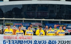 """목포정의당 """"23년 지역독점 정치세력 교체하자"""""""