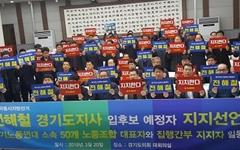 경기노동연대, 민주당 경기도지사 예비후보 전해철 의원 지지 선언