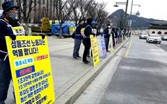 STX조선 '500명 감축', 성동 '법정관리'에 노동자 반발