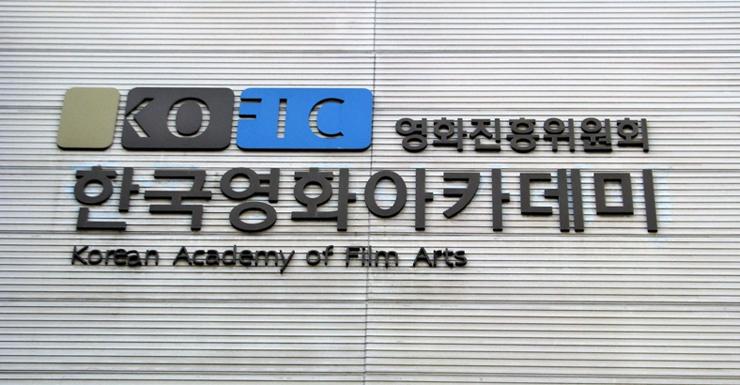 한국영화아카데미 내 성폭력 고의 은폐·2차 가해 전말