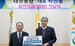 태원농장 박만종 대표, 경남과기대 1억 전달