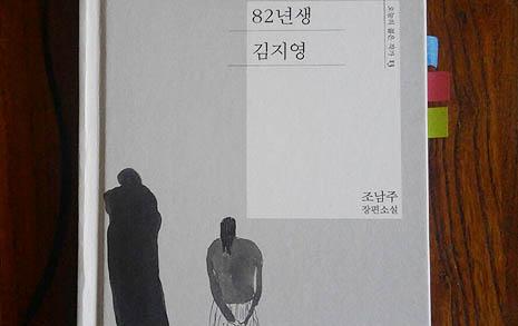 <82년생 김지영> 별로라는 남자들, 독서 방법이 틀렸다
