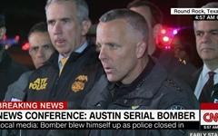 미 텍사스 '연쇄 소포 폭탄' 20대 용의자, 스스로 목숨 끊어