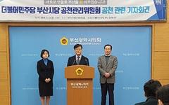 """부산 민주당 """"지방선거 후보 공개 모집합니다"""""""