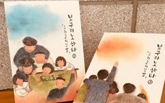 70년째 싸우고 있는 재일조선학교 아이들