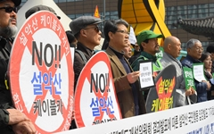 """[사진] """"설악산 오색케이블카 사업 취소하고 책임자 처벌하라"""""""