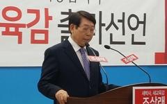 """새 박사 조삼래 교수 """"천안 고교평준화 재검토"""""""