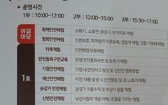 씨랜드화재 아픔 딛고 송파 어린이안전체험교육관 재개장