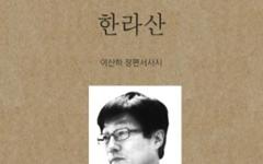 4.3항쟁 담은 이산하 시인 시집 <한라산> 복간