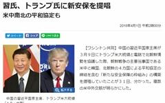 """<교도통신> """"시진핑, 트럼프에 남·북·미·중 평화협정 제의"""""""