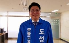 """""""민주적 조직문화 선행으로 미래사회 핵심역량 초석 다질 것"""""""