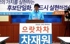 경남교육감 선거, 진보후보 단일화 논의 '잘 돼 갑니다'