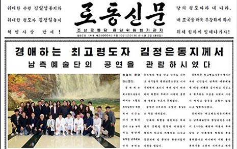 """북, '김정은 관람 대서특필'... """"북한 진정성이 보인다"""""""