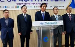 '인천경제주권 아젠다' 인천 시장 후보에게 정책 제안