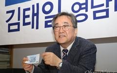"""김태일 대구 혁신교육감 후보 사퇴 """"단일화 마중물 될 것"""""""