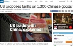 미, 중국산 수입품에 또 '관세폭탄'... 미·중 무역전쟁 본격화