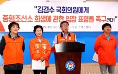 """""""'경남지사 출마' 김경수 의원, 조선 노동자 농성장부터 가라"""""""