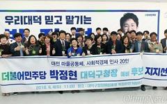 대전 마을활동가들, 박정현 대덕구청장 예비후보 지지 선언