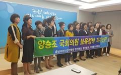 충남어린이집연합회, 충남지사 출마 양승조 지지선언