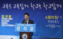 """전남교육감 예비후보 장석웅 """"기초학력 책임제 실시할 것"""""""