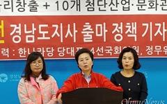"""""""내가 떨어진 이유 밝혀라"""" 자유한국당 경남 공천 반발 거세"""