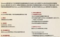 '디카시', 이젠 세계로... 중국 대학생 대상 공모전 벌여