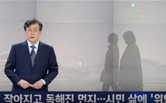미세먼지 더 독해졌다는 JTBC 뉴스룸 믿을 수 있나