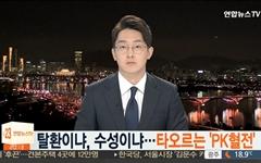 연합뉴스TV의 '경마식 보도, 지역주의 조장 보도', 선거 보도의 '반면교사'