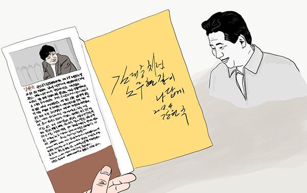 노무현 대통령님, 송구하고 감사합니다
