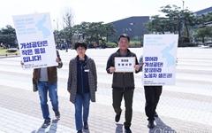 """[오마이포토] """"남북관계 마중물 개성공단, 재가동하라"""""""
