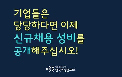 [카드뉴스] '여성'이면 탈락? 신규채용 성비 공개하라!